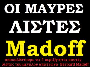 ΑΠΟΚΑΛΥΠΤΟΥΜΕ ΤΙΣ ΚΑΥΤΕΣ ΛΙΣΤΕΣ ΜΕ ΤΑ ΘΥΜΑΤΑ MADOFF