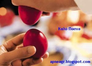 EYXES  ΑΠΟ ΤΟ APNEAR.BLOGSPOT.COM