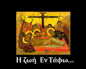 ΜΕΓΑΛΗ ΠΑΡΑΣΚΕΥΗ: Τα Φρικτά Πάθη..Η Σταύρωση…Η Αποκαθήλωση…