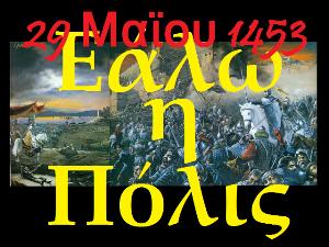 ΤΡΙΤΗ 29 ΜΑΪΟΥ 1453: Η ΠΟΛΙΣ ΕΑΛΩ…ΑΛΛΑ ΟΙ ΕΛΛΗΝΕΣ ΔΕΝ ΞΕΧΝΟΥΝ…