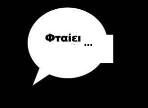 Ξεφτιλισμένοι…