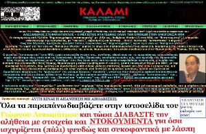kalami_ekloges_2007.jpg