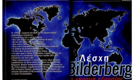 """""""Στα άδυτα της μυστικής λέσχης Bilderberg…"""" Μια έρευνα που δεν πρέπει να λείπει από κανένα αρχείο!"""
