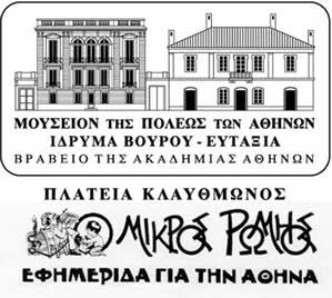 Στο «Μουσείον της Πόλεως των Αθηνών – Ίδρυμα Βούρου-Ευταξία» η παραδοσιακή εφημερίδα «Ο Μικρός Ρωμηός»