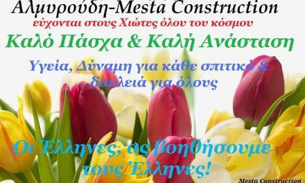 Ευχές από την Mesta Construction