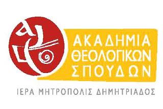 Δεύτερη μέρα του Διεθνούς Συνεδρίου «Εκκλησιολογία και Εθνικισμός»…