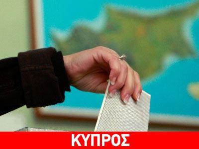 Ένα οδοιπορικό στις Κυπριακές εκλογές