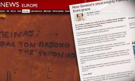 BBC: ΠΑΣΟΚ – Από την παντοδυναμία στην κατάρρευση
