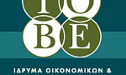 ΙΟΒΕ: Υποχώρηση του δείκτη οικονομικού κλίματος