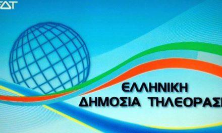 """Στον """"αέρα"""" η νέα Ελληνική Δημόσια Τηλέοραση"""