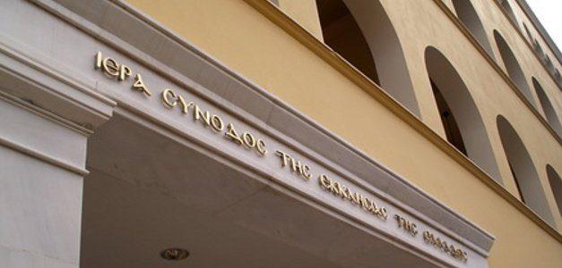 Στις 17 Σεπτεμβρίου το 17ο Πανελλήνιο Λειτουργικό Συμπόσιο Στελεχών Ιερών Μητροπόλεων
