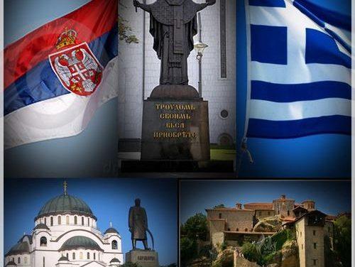 Οἱ Σέρβοι καί οἱ Ἕλληνες