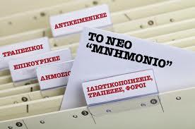 Παντελής η αποτυχία του ελληνικού πολιτικού συτήματος