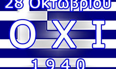 28 Οκτωβρίου 1940:Σελίδες Ιστορίας και Δόξας του Ελληνικού Έθνους (τότε…)