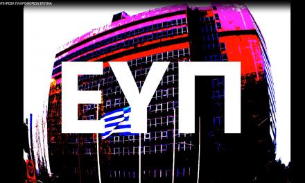 Και όμως! Η Ελλάδα είχε αποσπασμένo πράκτορα στις Βρυξέλλες με εντολή (;) Γ. Παπανδρέου και της  τότε διοίκησης  της ΕΥΠ(Κων. Μπίκα –Φ. Παπαγεωργίου). Ε και; Τι έκανε για την προστασία της χώρας;