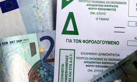 Έλληνες Φορολογούμενοι: Φέρτε πίσω το αφορολόγητο για τους ελεύθερους επαγγελματίες