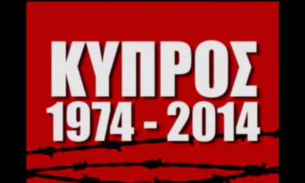 Γιατί δεν ανοίγει ο Φάκελος της Κύπρου