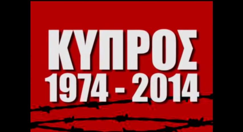 Κύπρος 20 Ιουλίου 1974. Τα γεγονότα της τραγωδίας…