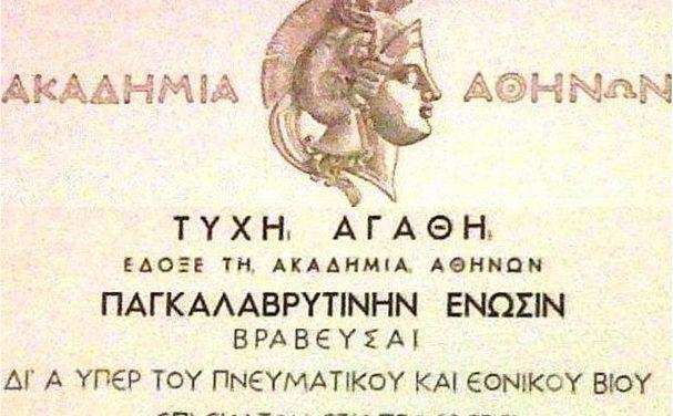 Η Ελληνική Γλώσσα, Οικουμενικός φορέας του Ελληνικού Πνεύματος