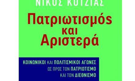 Νίκος Κοτζιάς: Η εξέγερση, αναγκαία για ένα σχέδιο ανασυγκρότησης της χώρας