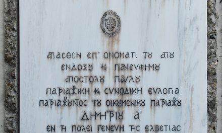 Στην Κρήτη η Πανορθόδοξος Σύνοδος της Ορθοδόξου Εκκλησίας