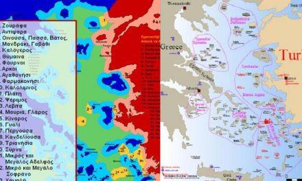 """""""Tα 16 νησιά του Αιγαίου που βρίσκονται… υπό ελληνική κατοχή"""""""