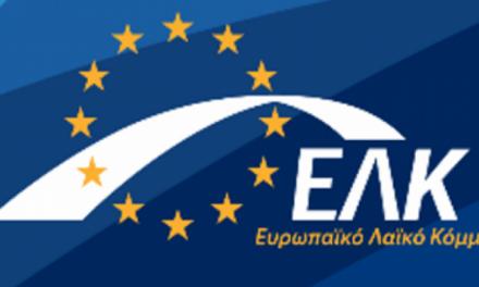 Αντιπροσωπεία του ΕΛΚ στην Ελλάδα