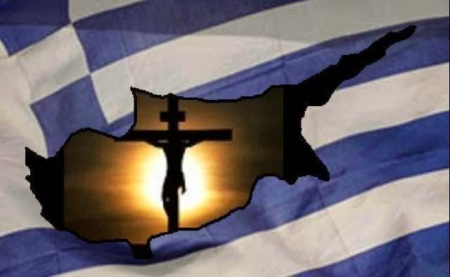 Η τουρκοποίηση της Κύπρου θα είναι το τέλος της Ελλάδας | Greek ...