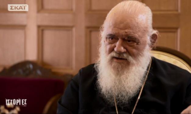 Συνέντευξη Ιερώνυμου: Ένα ξεκάθαρο μήνυμα εθνικού συναγερμού