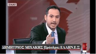Αποτέλεσμα εικόνας για Δημήτριος Μιχάκης