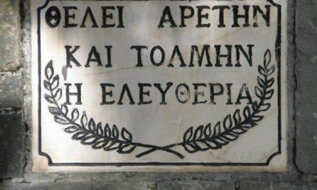 ΤΟ 1821 ήταν η αρχή… ο πόλεμος υπέρ Ελευθερίας συνεχίζεται…