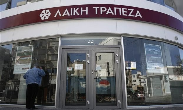 H MIG έχασε τη δικαστική μάχη με την Κυπριακή Δημοκρατία για τη Λαϊκή Τράπεζα