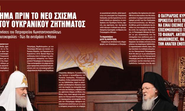 ΕΠΙΚΑΙΡΑ: ένα βήμα πριν από ένα  (ακόμα) μεγάλο σχίσμα στους κόλπους της Ορθοδοξίας