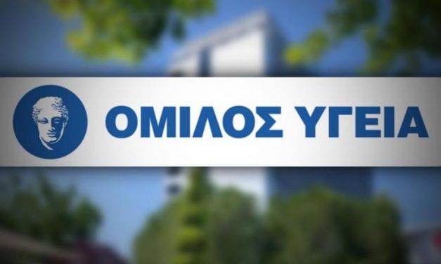 Ολοκληρώθηκε από τη MIG η μεταβίβαση των μετοχών του Ομίλου ΥΓΕΙΑ στο CVC