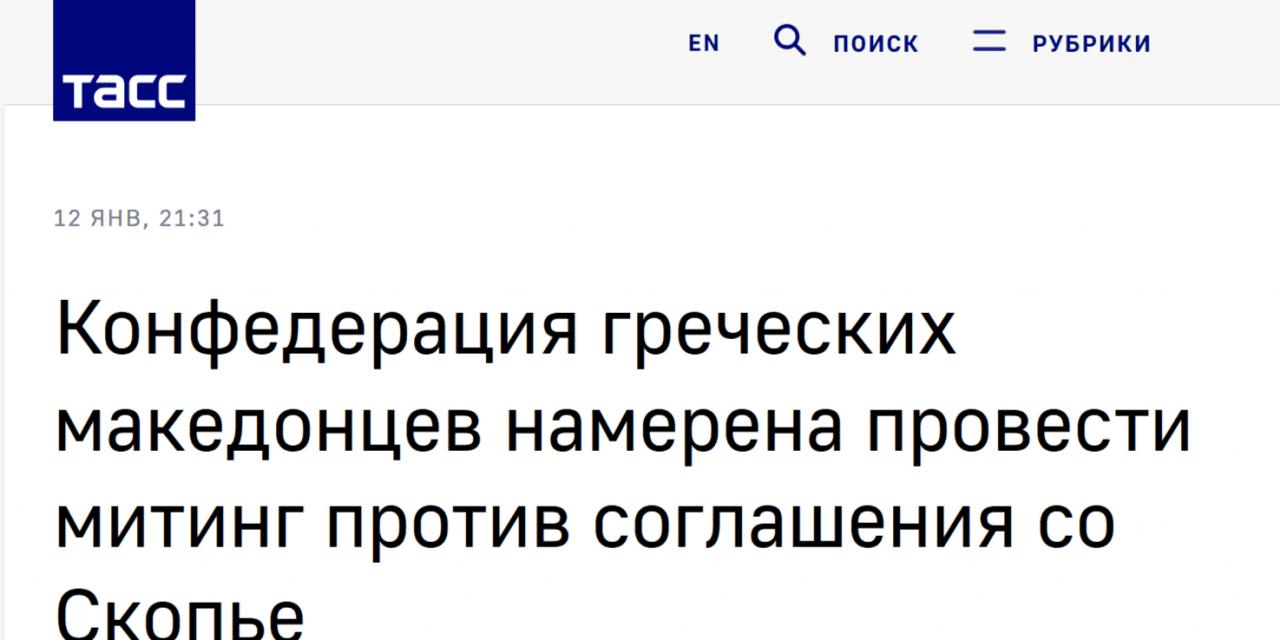 """""""στην Ελλάδα συντελείται πολιτικό και ιστορικό πραξικόπημα"""" Δηλώνει ο πρόεδρος της Παμμακεδονικής Συνομοσπονδίας στο Ρωσικό (κρατικό πρακτορείο) TASS"""