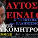 g_lykomitros1_.png