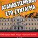 aganaktismenoi_sto_syntagma_ellada