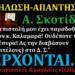 dhlosh_apostolou_skotida.png
